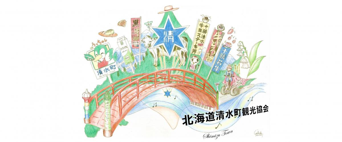 清水 町 北海道